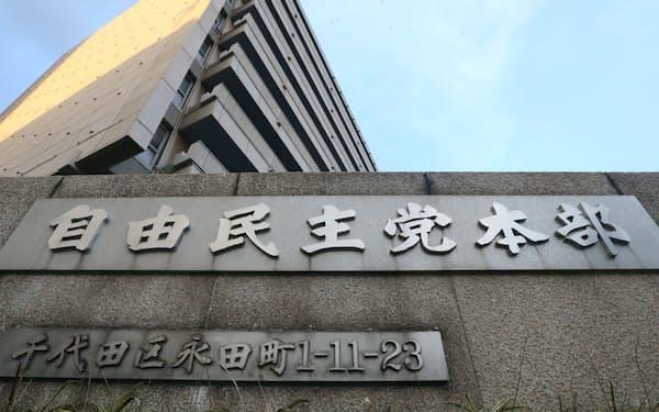 自民党本部(東京・永田町)