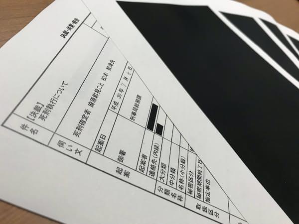 大半が黒塗りで開示された松本元代表らの死刑執行に関する行政文書