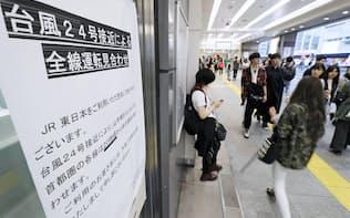 大きく進路を変えて日本を縦断した台風24号の影響を受け、運行状況を知らせるJR新宿駅の掲示=9月30日
