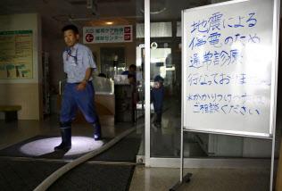 地震による停電などの影響で、通常の診療を停止した札幌市内の病院(9月7日午後)=共同