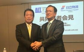 提携を発表したエーアイテイーの矢倉英一社長(左)と日立物流の中谷康夫社長