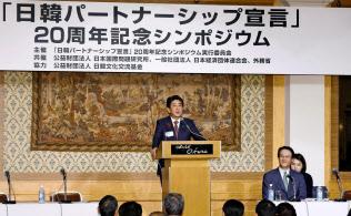 記念シンポジウムに文大統領の姿はなかった(日韓共同宣言20周年を記念するシンポジウムであいさつする安倍首相)=9日、東京都内のホテル