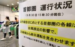 台風24号の影響で首都圏の在来線が運休となったことを知らせる案内(9月30日、JR新宿駅)