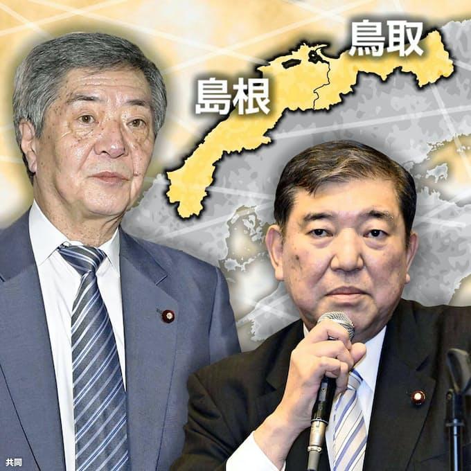 参院「鳥取・島根」選挙区に舞立氏 石破、竹下両氏が合意: 日本経済新聞
