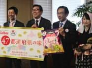 カルビーの伊藤秀二社長兼CEO(左から2番目)と京都府の西脇隆俊知事(右から2番目)