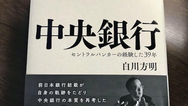 沈黙破る白川前総裁 超円高の回顧は今後への警鐘