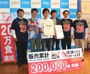深浦マグロステーキ丼20万食達成を喜ぶ関係者(青森県深浦町役場)