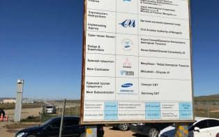 日本の協力事業であることを示す看板は色あせていた(新ウランバートル国際空港の建設現場)