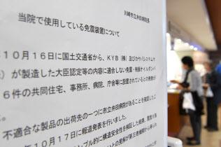 KYBの免震装置を使用していることを知らせる病院の張り紙(19日、川崎市の市立井田病院)