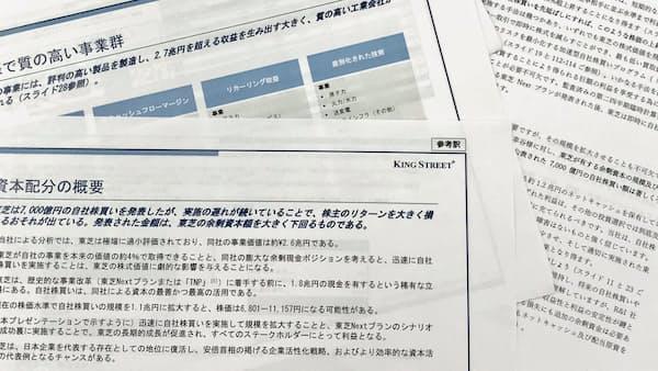 東芝、自社株買い ファンド要求の手法にハードル
