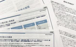 東芝に自社株買いの増額などを求める米キング・ストリートの公開資料