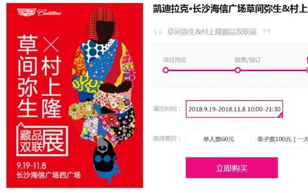上海の「展覧会」のチケット販売サイトは現在も閲覧できる