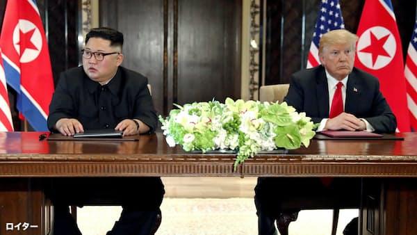 北朝鮮、拭えぬ米不信 新しい関係へ非核化協議難航