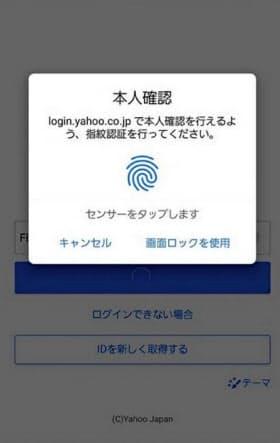 スマートフォンの指紋センサーに触れると、ヤフーのサイトにログインできる