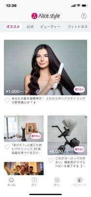 アプリの画面。商品に関心を持ってもらうため、特徴などをまとめた記事も配信する。