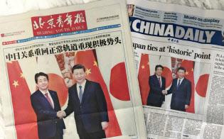中国紙の1面トップなどに登場した日中首脳が握手する写真