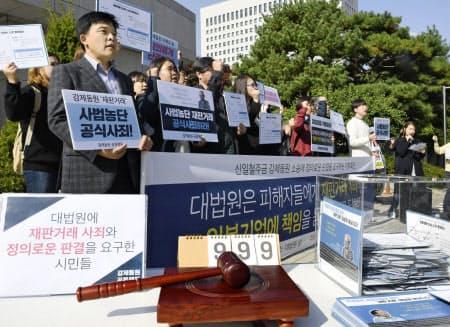 ソウルの最高裁前で、徴用工訴訟での原告勝訴を訴える支援者ら=24日(共同)