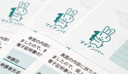 マイナンバーの個人番号を知らせる紙製の「通知カード」は廃止する(通知カードの見本)