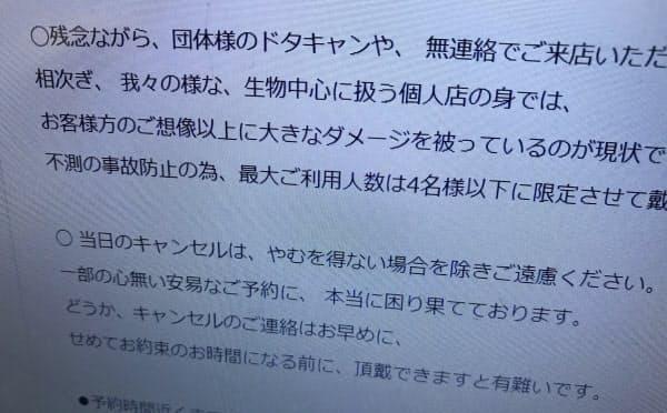 東京・銀座の小料理店はホームページで無断キャンセルしないよう呼び掛ける