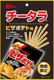 なとりが11月26日に発売する「チータラ ピザポテト味」。若年層でもチータラのファンを増やしたい考えだ