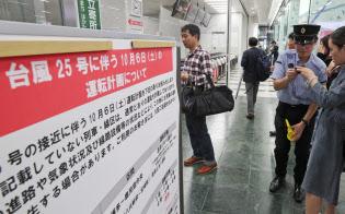 台風25号の影響による列車の運休計画などを知らせる案内(10月6日、JR博多駅)