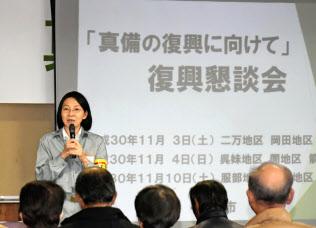 岡山県倉敷市真備町地区で開かれた「復興懇談会」で、あいさつする伊東香織市長(3日午後)=共同