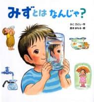 加古里子さんが最後に手掛けた絵本「みずとは なんじゃ?」=共同