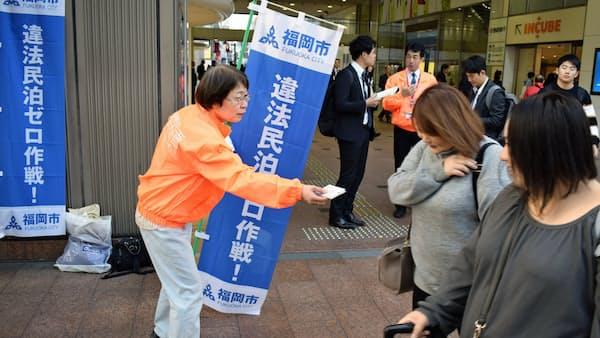 違法民泊、福岡で情報提供呼びかけ 市や県警