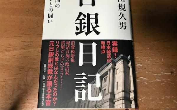 岩田前日銀副総裁の著書には政策運営に関する興味深い記述が
