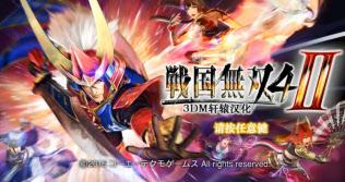 海賊版の画面では、正規のタイトルの下に勝手に中国サイト「3DM」の名称が挿入されていたものもあった(コーエーテクモホールディングス提供)