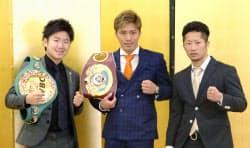 ボクシングのトリプル世界戦に臨むことが発表された(左から)拳四朗、伊藤雅雪、井上拓真(7日午後、東京都千代田区)=共同