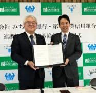 連携協定に調印したみちのく銀行の藤沢頭取(右)と第一勧業信組の新田理事長