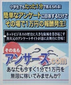 消費者庁が注意を呼び掛けている、一般社団法人日本統計機構のサイト「アンサーズ.com」=共同