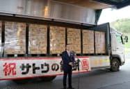 サトウ食品工業が開催した鏡餅の出発式(新発田市)