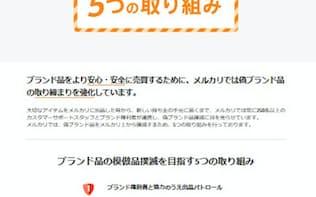 ネット各社は偽ブランドなど不正出品への対策をサイト上で紹介(メルカリのサイト画面)