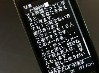 恐怖をあおり転送を促すチェーンメール=本文は日本データ通信協会提供