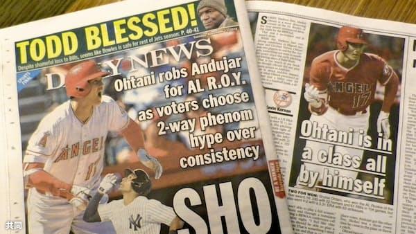 大谷称賛、NYの記者も 新人王争ったヤンキースの地元