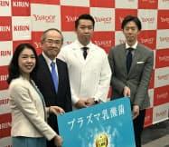 キリンホールディングスの磯崎社長(左から2番目)は、乳酸菌事業の拡大に意欲