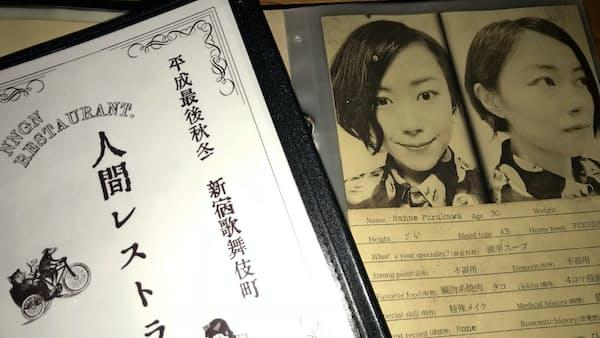 歌舞伎町に「人間レストラン」 AI時代、生き抜く力追求