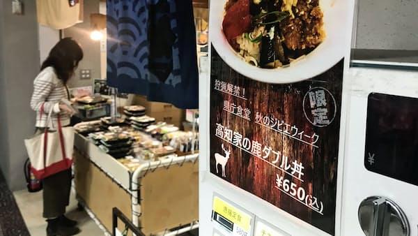 高知ジビエ もっと身近に、官民が智恵絞る 県庁食堂フェアなど
