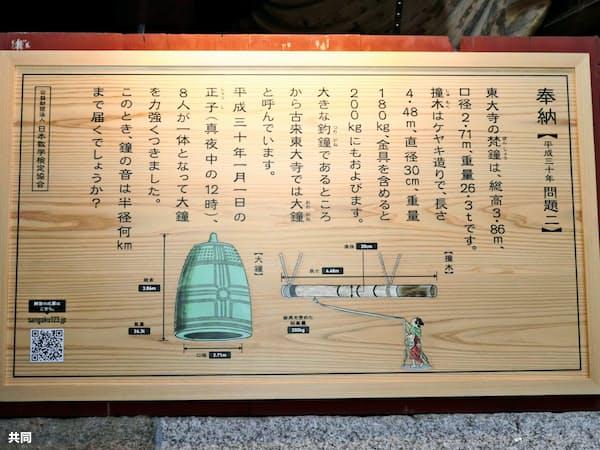 奈良・東大寺にある算額=共同