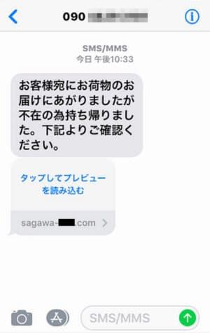 佐川急便の不在通知を装うショートメール。他の文面も確認されている(フィッシング対策協議会提供)=共同