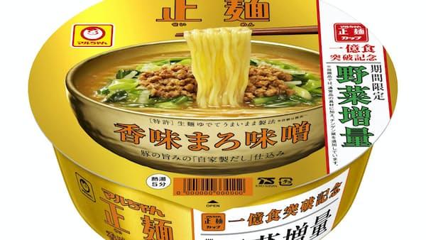 カップ麺、野菜増量 東洋水産