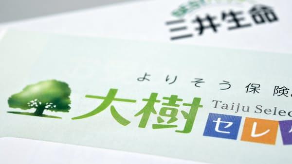 三井生命、「大樹生命」に社名変更へ 90年の伝統と別れ