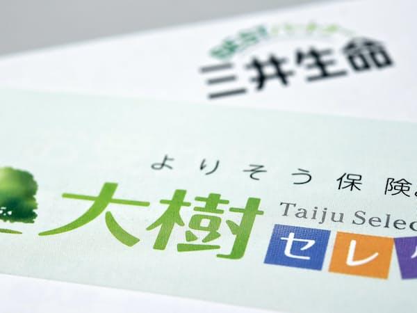三井生命のパンフレット