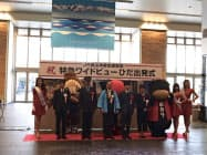 式典には岐阜県のゆるキャラも駆けつけた(富山市)