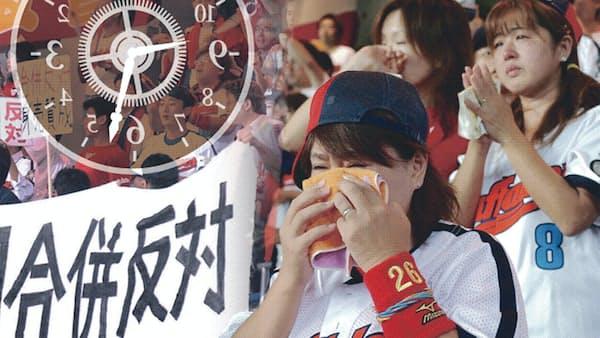プロ野球再編騒動 強まったファン重視 平成の30年