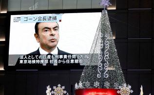 東京都内の街頭モニターに映し出されるゴーン会長逮捕のニュース=ロイター