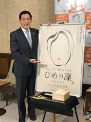 新品種「ひめの凜」をPRする中村時広・愛媛県知事(26日、松山市)