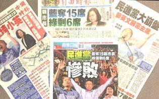 民進党惨敗を伝える台湾各紙